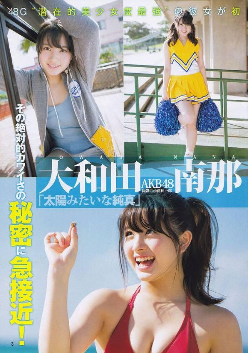 「ヤングジャンプ 2016年 1/1号」AKB48・大和田南那の水着グラビア