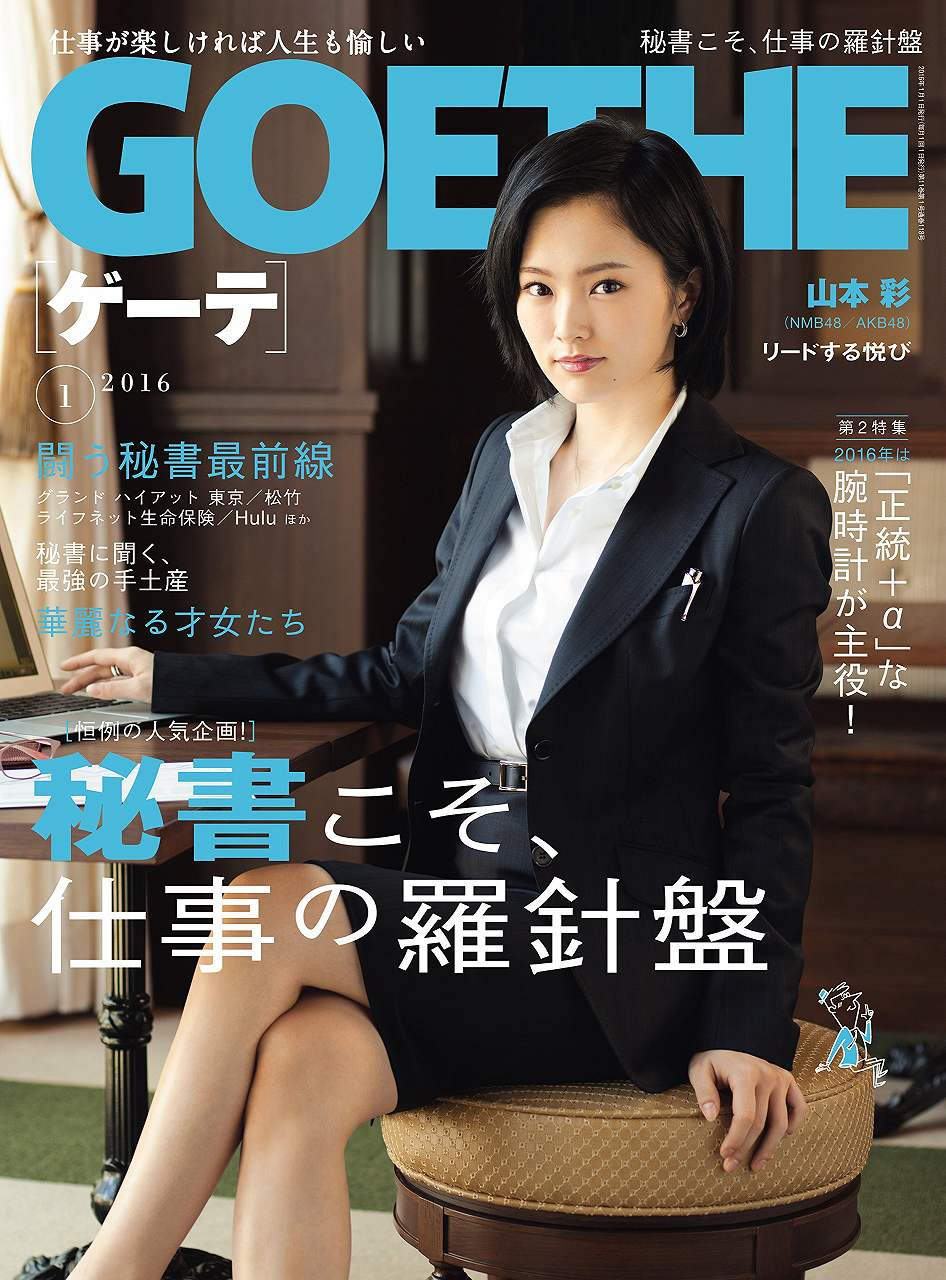 「GOETHE(ゲーテ)2016年01月号」表紙の山本彩