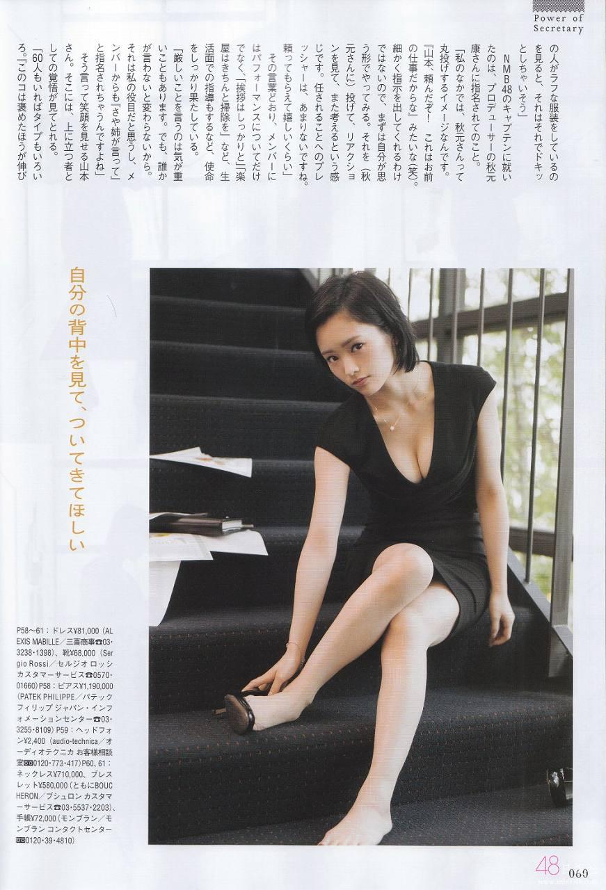 「GOETHE(ゲーテ)2016年01月号」山本彩の秘書グラビア