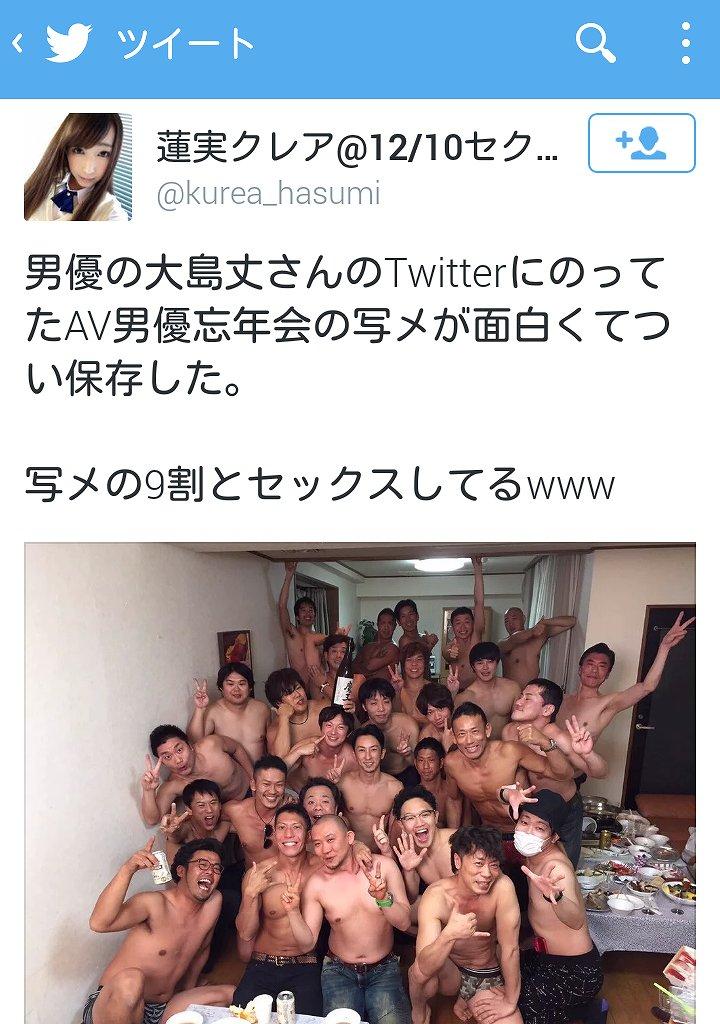大島丈がツイートしたAV男優の忘年会の様子
