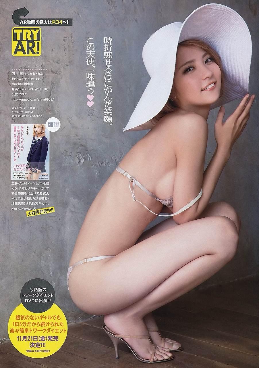 ビリギャルモデル・石川恋の水着グラビア