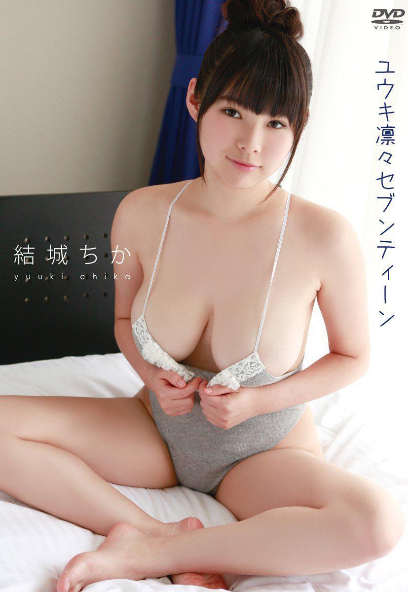 結城ちかのDVD「ユウキ凛々セブンティーン」パッケージ写真