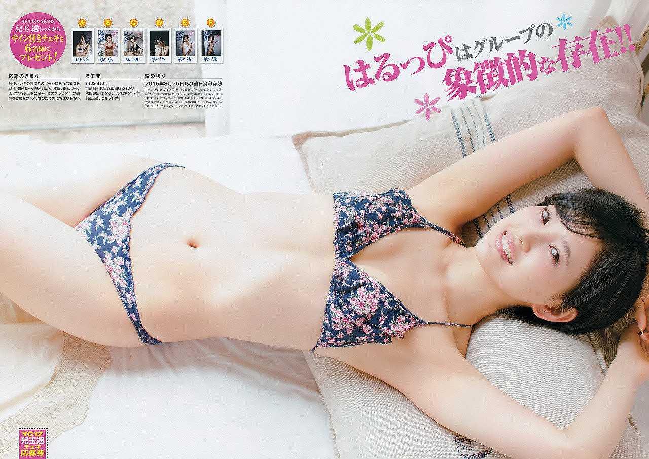 「ヤングチャンピオン 2015 No.17」兒玉遥の水着グラビア
