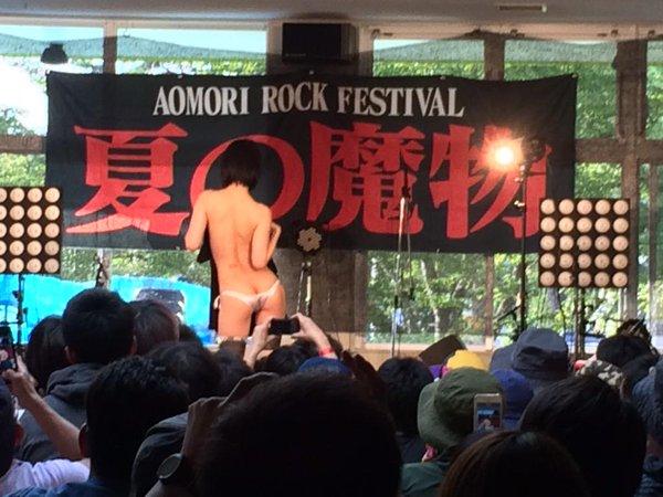 ロックフェスティバル「AOMORI ROCK FESTIVAL '15~夏の魔物~」に出演してストリップまがいのことをしたうしじまいい肉