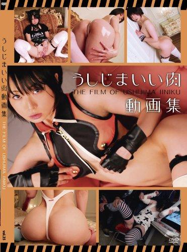 うしじまいい肉のDVD「うしじまいい肉 THE FILM OF USHIJIMA IINIKU 動画集」パッケージ写真