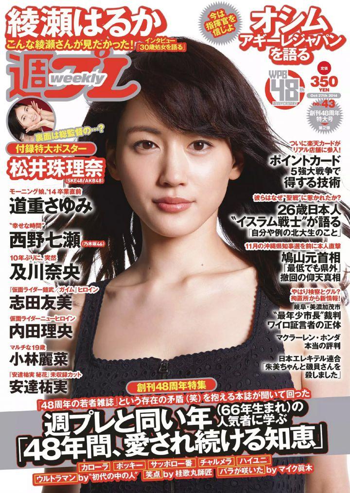 「週刊プレイボーイ 2014 No.43」表紙の綾瀬はるか