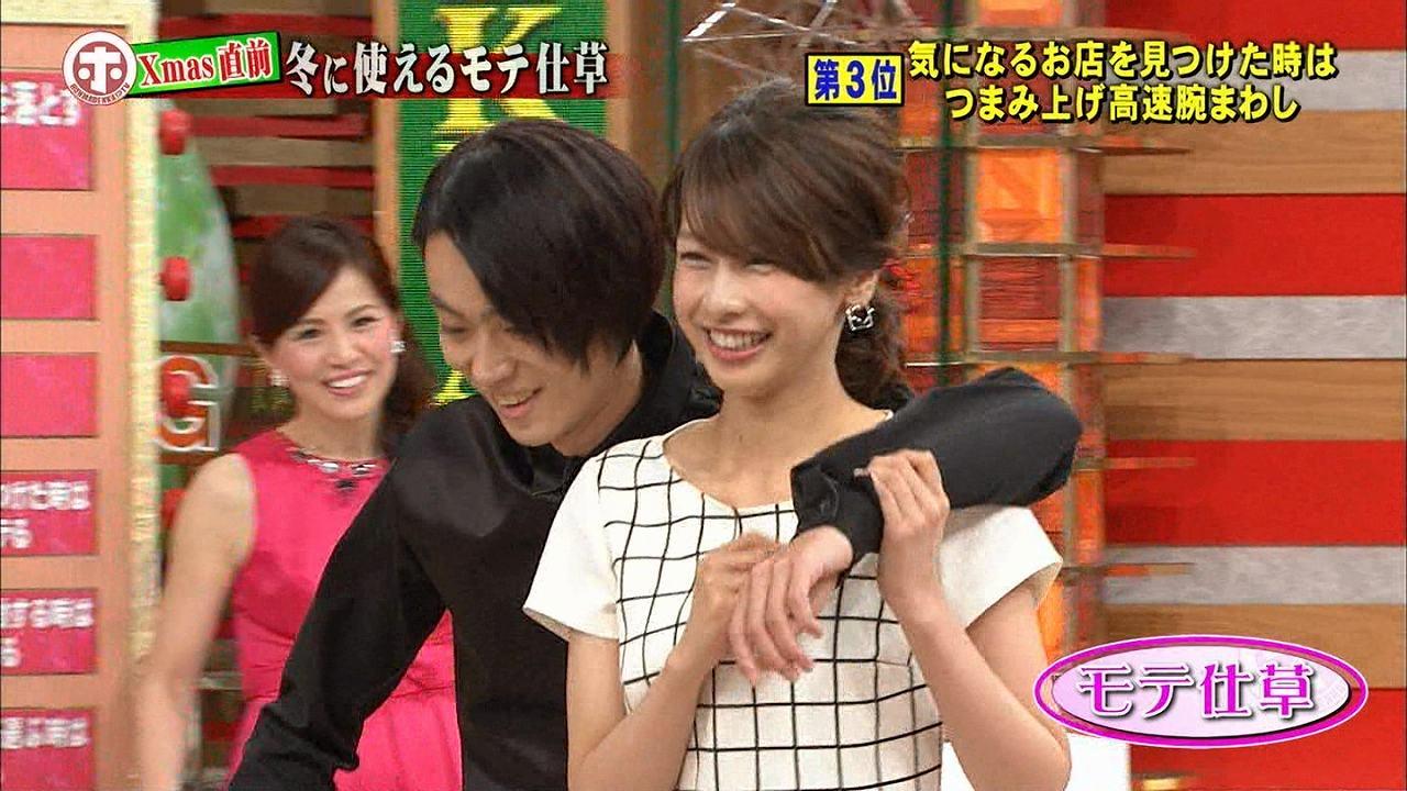 「ホンマでっか!?TV」のモテしぐさで菅田将暉の腕を肩にまわす加藤綾子アナ(カトパン)