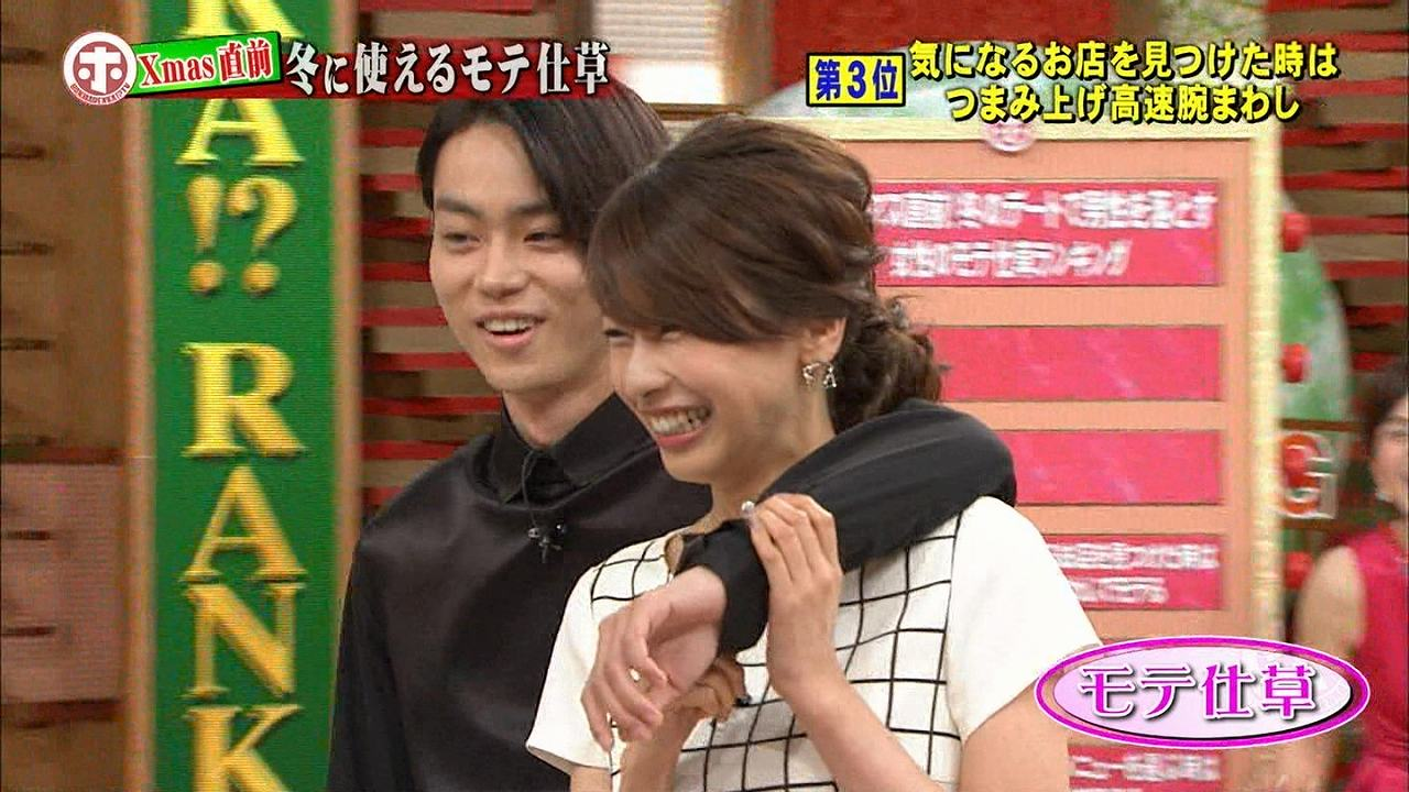 「ホンマでっか!?TV」のモテしぐさで菅田将暉に肩を組ませる加藤綾子アナ(カトパン)