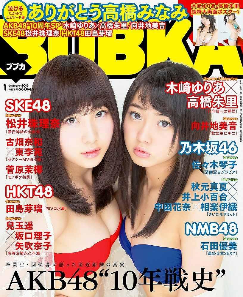 「BUBKA 2016年1月号」高橋朱里と木﨑ゆりあの表紙