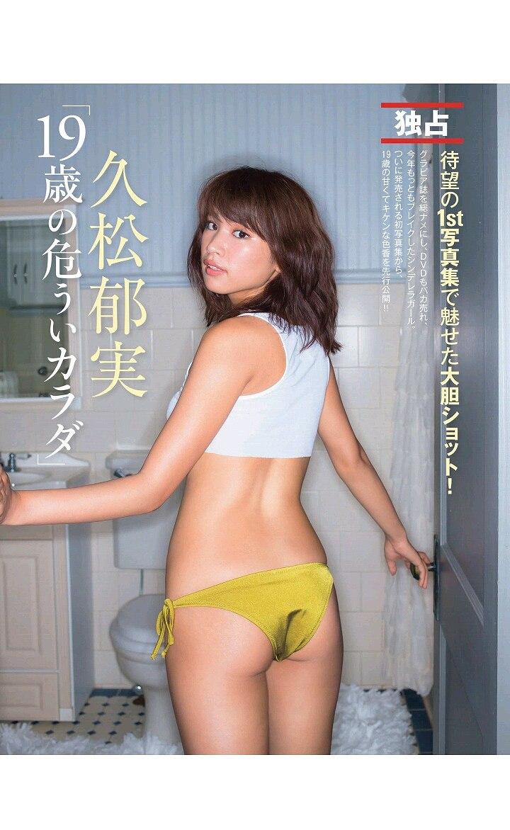 久松郁実のファースト写真集「La iku」から先行公開、久松郁実の下乳
