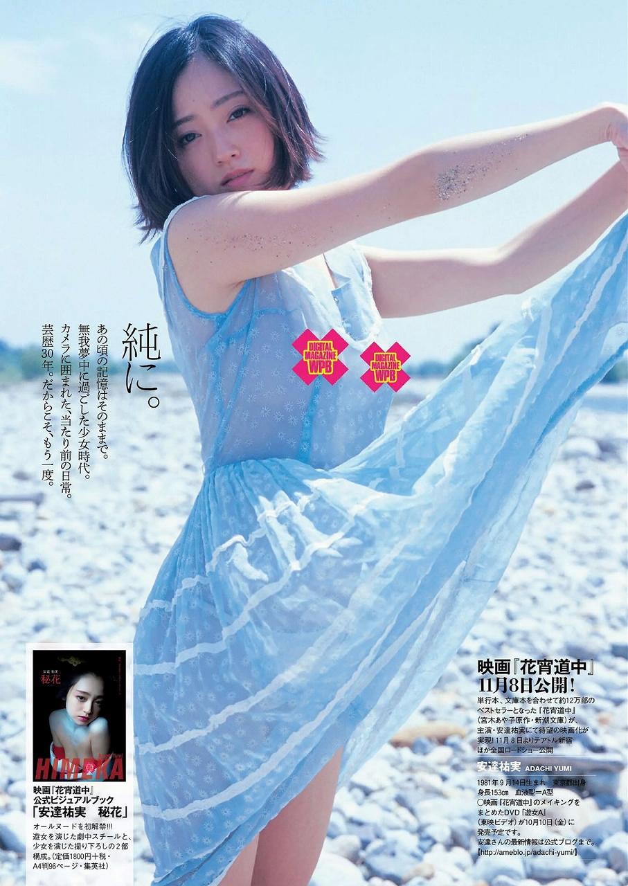 「週刊プレイボーイ 2014年 10/6号」安達祐実の透け乳首グラビア