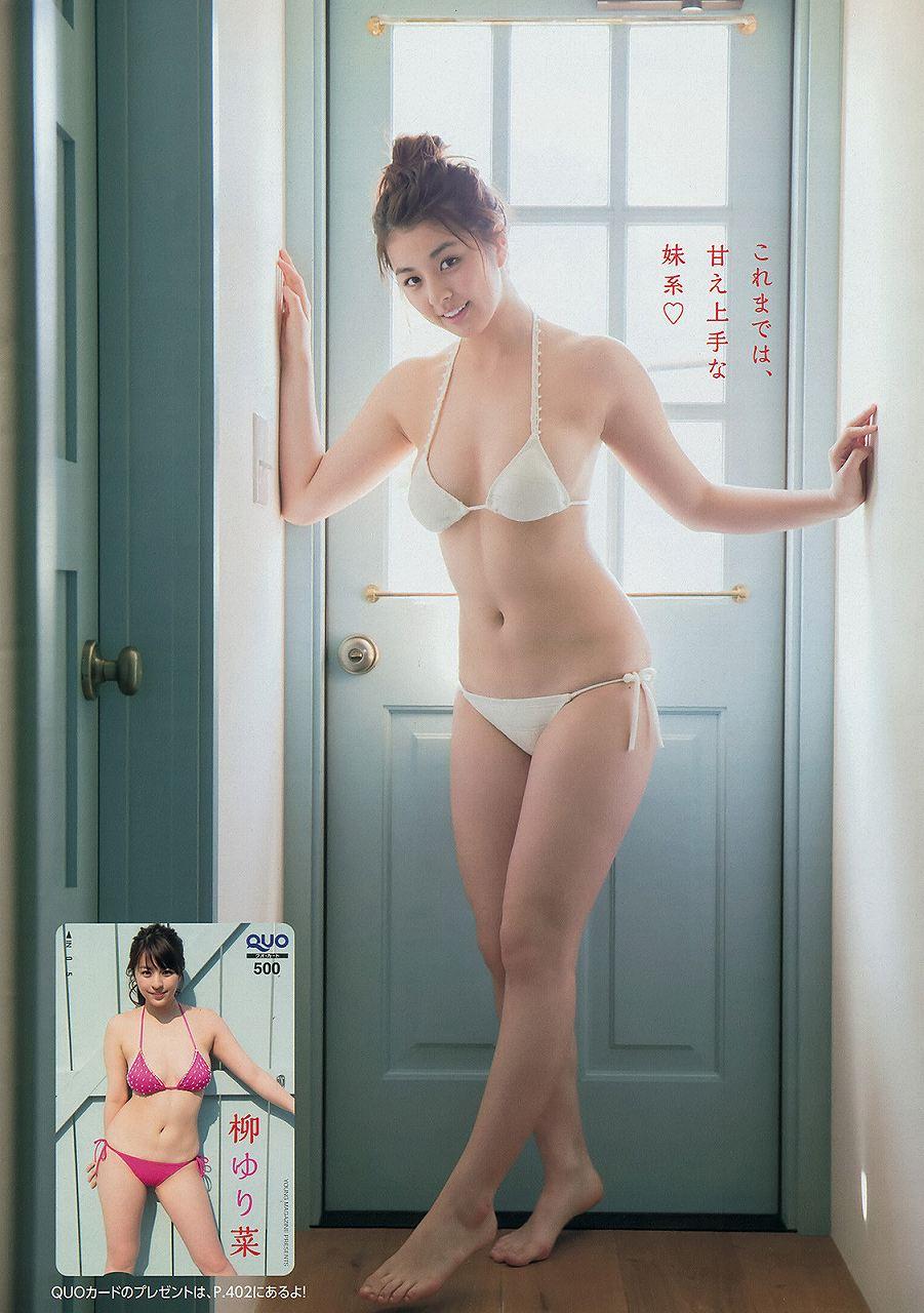 「ヤングマガジン 2014年 5/26号」、柳ゆり菜の水着グラビア