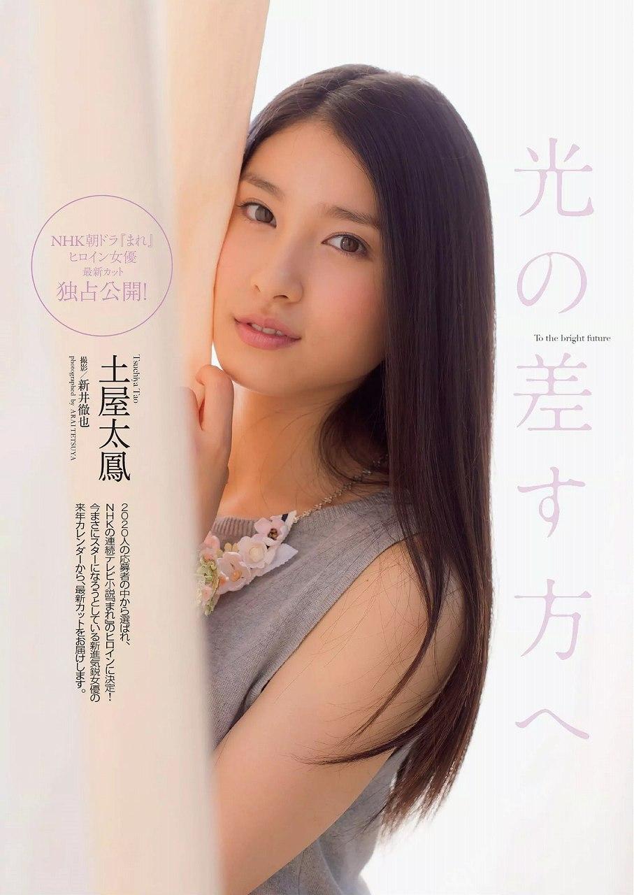 「週刊プレイボーイ 2014年 9/29号」の土屋太鳳グラビア
