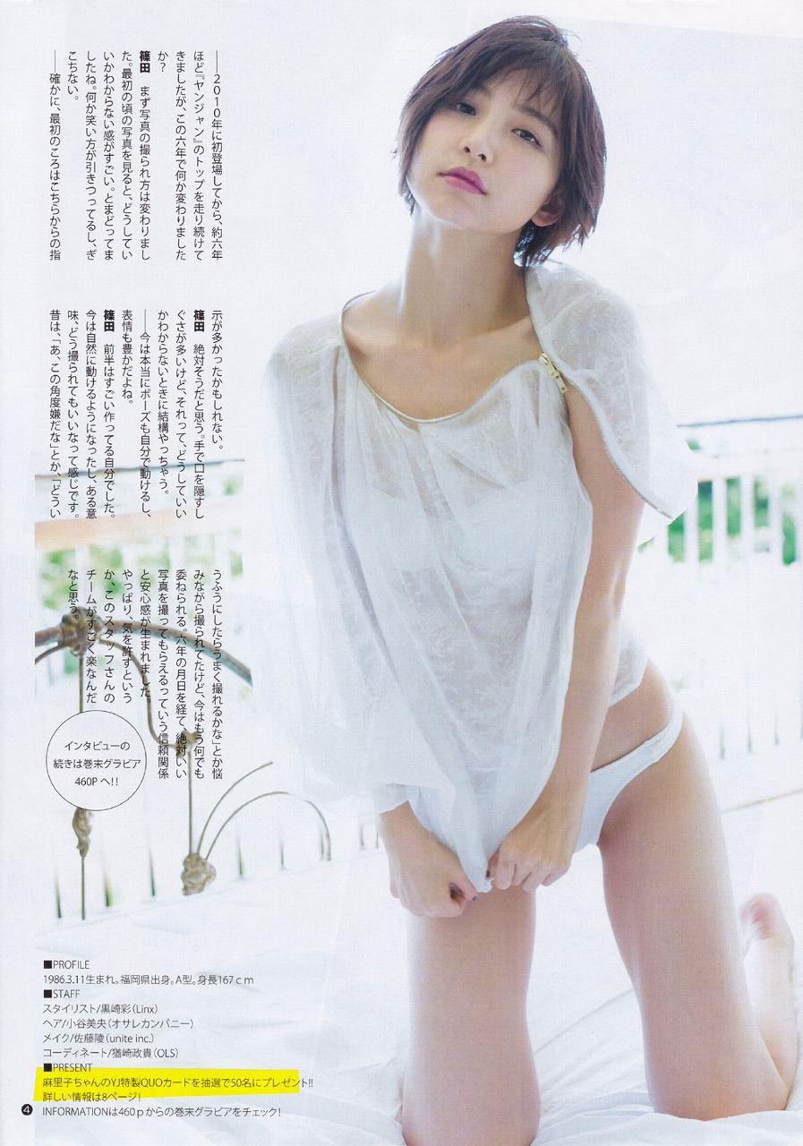 「ヤングジャンプ 2016年 1/22号」篠田麻里子のグラビア