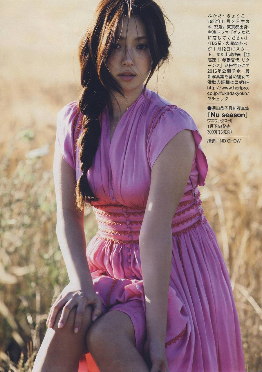 深田恭子の最新写真集「Nu season」画像、ピンクのワンピースを着た深田恭子