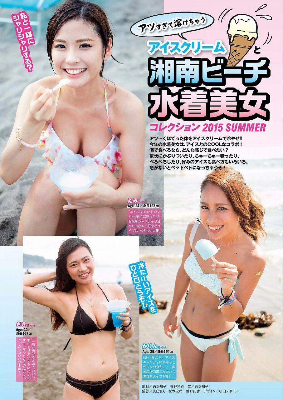 湘南ビーチにいた素人の水着美女