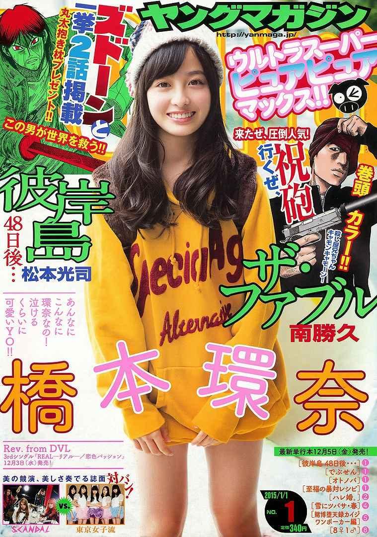 「ヤングマガジン 2015年 1/1号」表紙の橋本環奈