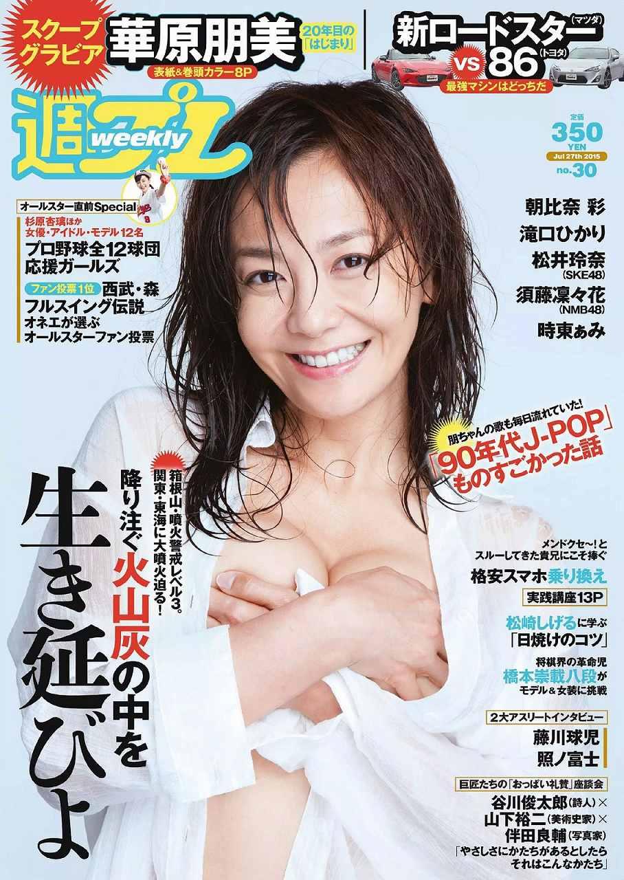 「週刊プレイボーイ 2015年 7/27号」表紙、華原朋美の手ブラ