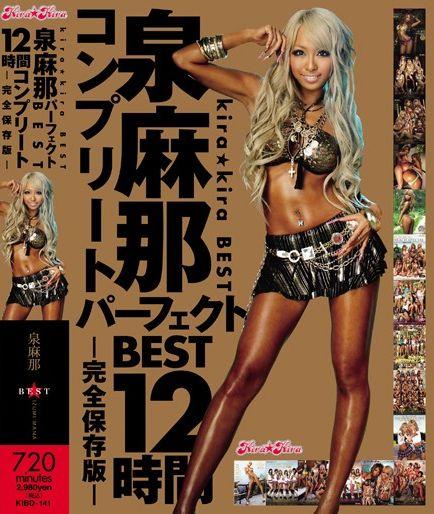 kira★kira BEST 泉麻那パーフェクトBEST 12時間コンプリート-完全保存版-