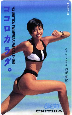 水着がお尻に食い込んでる内田有紀のグラビア