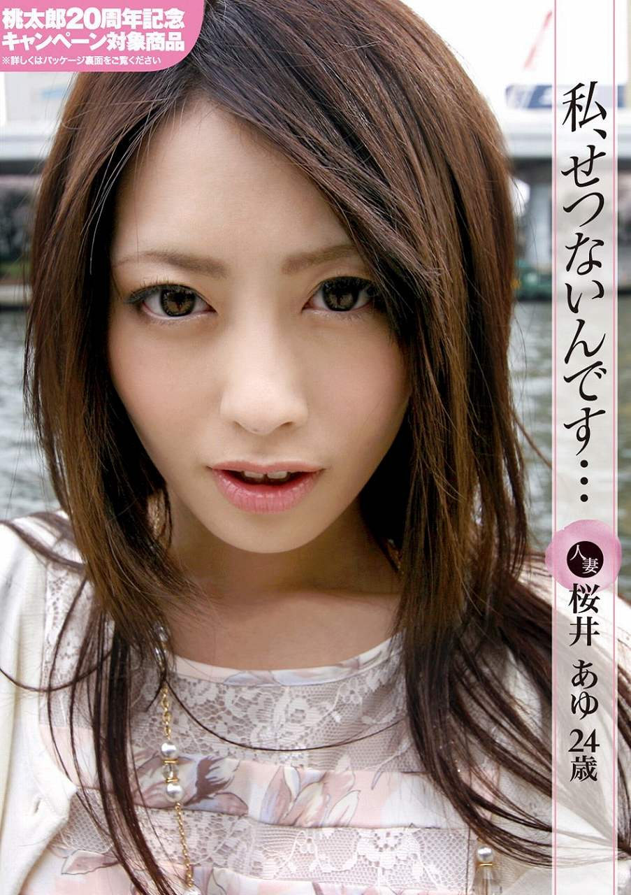 桜井あゆのAV「私、せつないんです…人妻 桜井あゆ 24歳」パッケージ写真