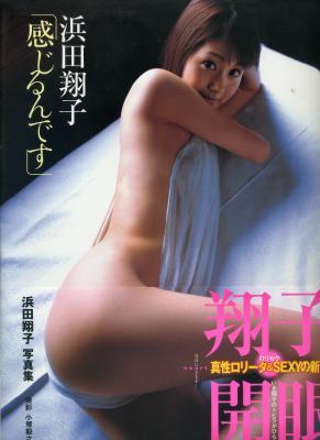 浜田翔子のセミヌード