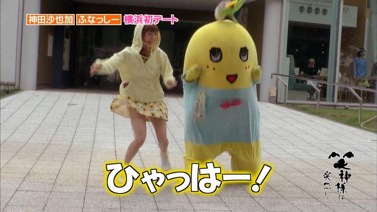 日テレ「笑神様は突然に…」、ふなっしーとのデートでテンションが上がりミニスカートで飛び跳ねる神田沙也加