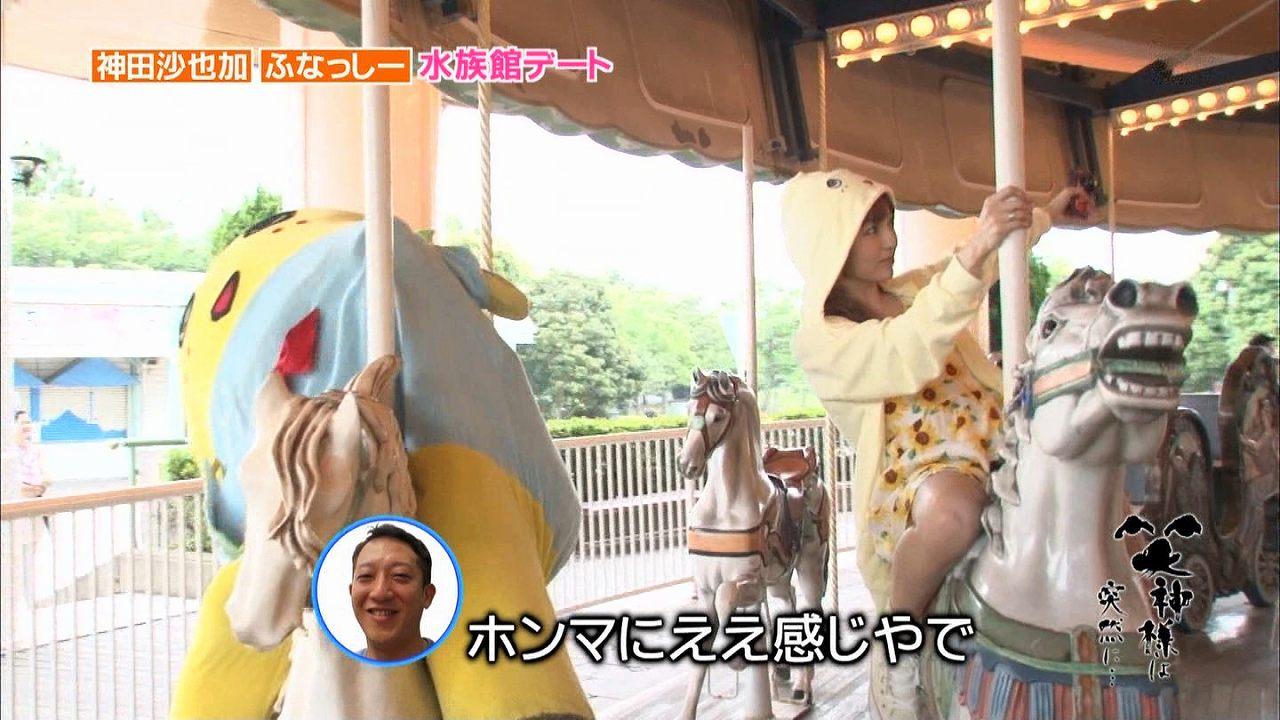 「笑神様は突然に…」、ミニスカートでメリーゴーランドの木馬にまたがって太ももの奥まで丸出しの神田沙也加