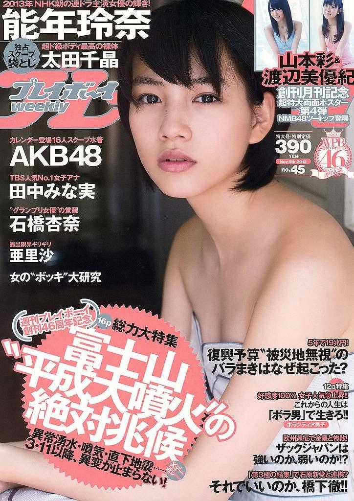 「週刊プレイボーイ2012年11月5日号」表紙の能年玲奈