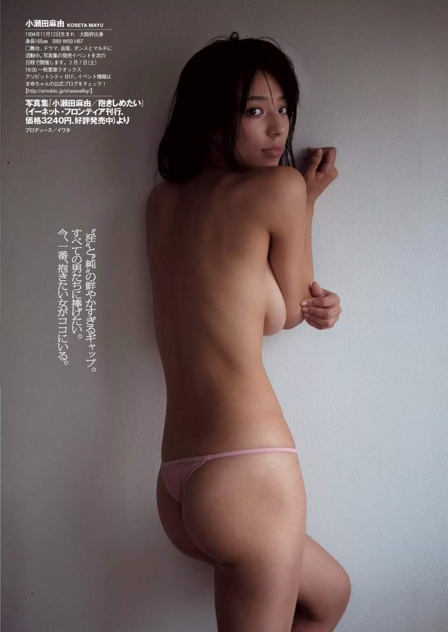 小瀬田真由の手ブラグラビア