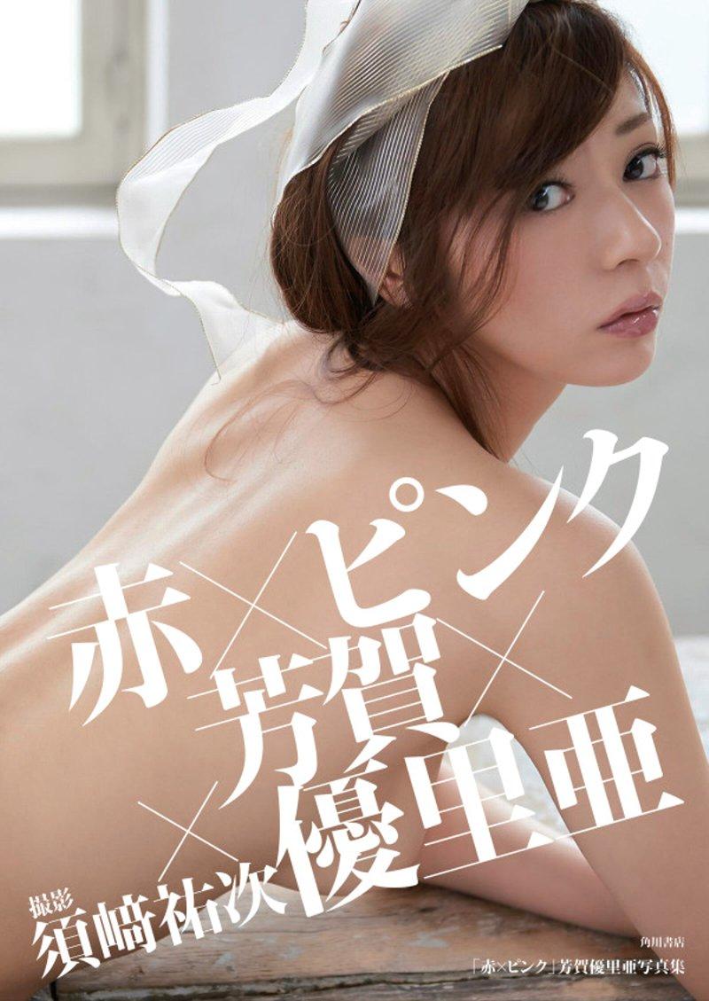 芳賀優里亜の写真集「赤×ピンク」表紙のトップレス画像