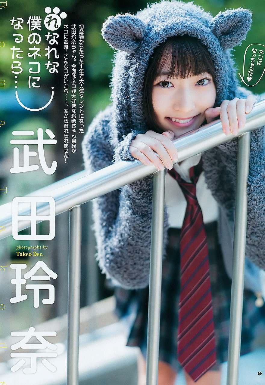 「ヤングジャンプ 2016年 1/29号」、武田玲奈のグラビア