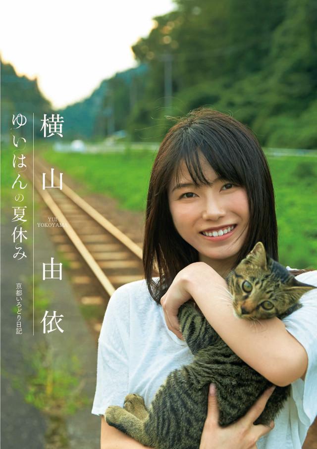 横山由依のDVD&Blu-ray「ゆいはんの夏休み」パッケージ写真