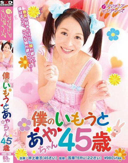井上綾子のAV「熟女が好きだけど、妹が欲しい・・・僕はずっと、こんな妹が欲しかった・・・僕のいもうと あやちゃん45歳」パッケージ写真