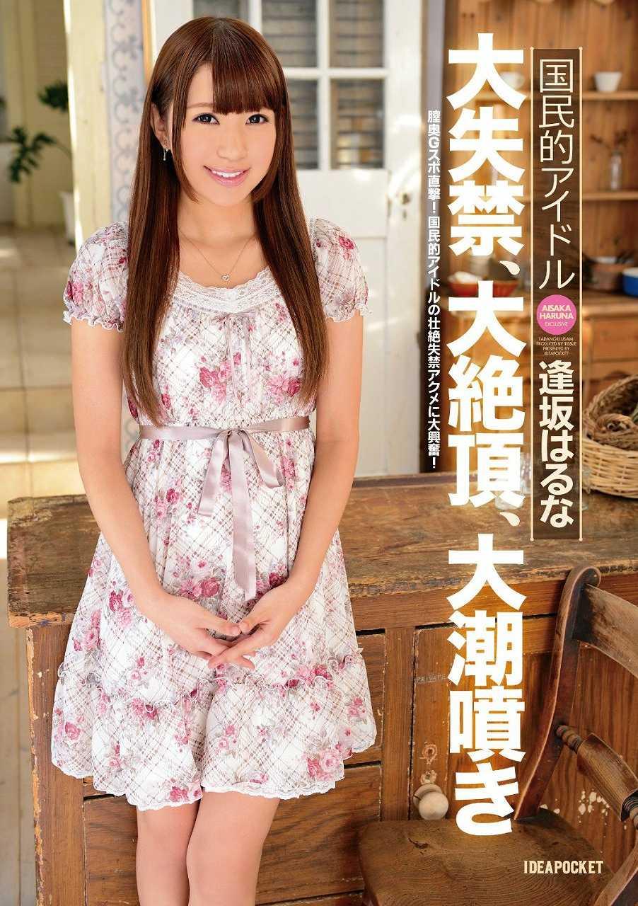 逢坂はるな(元AKB48・成瀬理沙)のAV「国民的アイドル 大失禁、大絶頂、大潮噴き」パッケージ写真