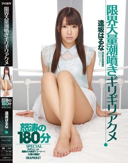 逢坂はるな(元AKB48・成瀬理沙)のAV「限界大量潮噴きギリギリアクメ」パッケージ写真