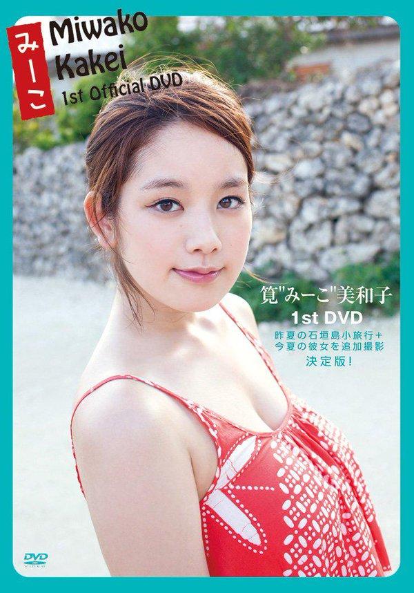 筧美和子のDVD「みーこ Miwako Kakei 1st DVD」パッケージ写真