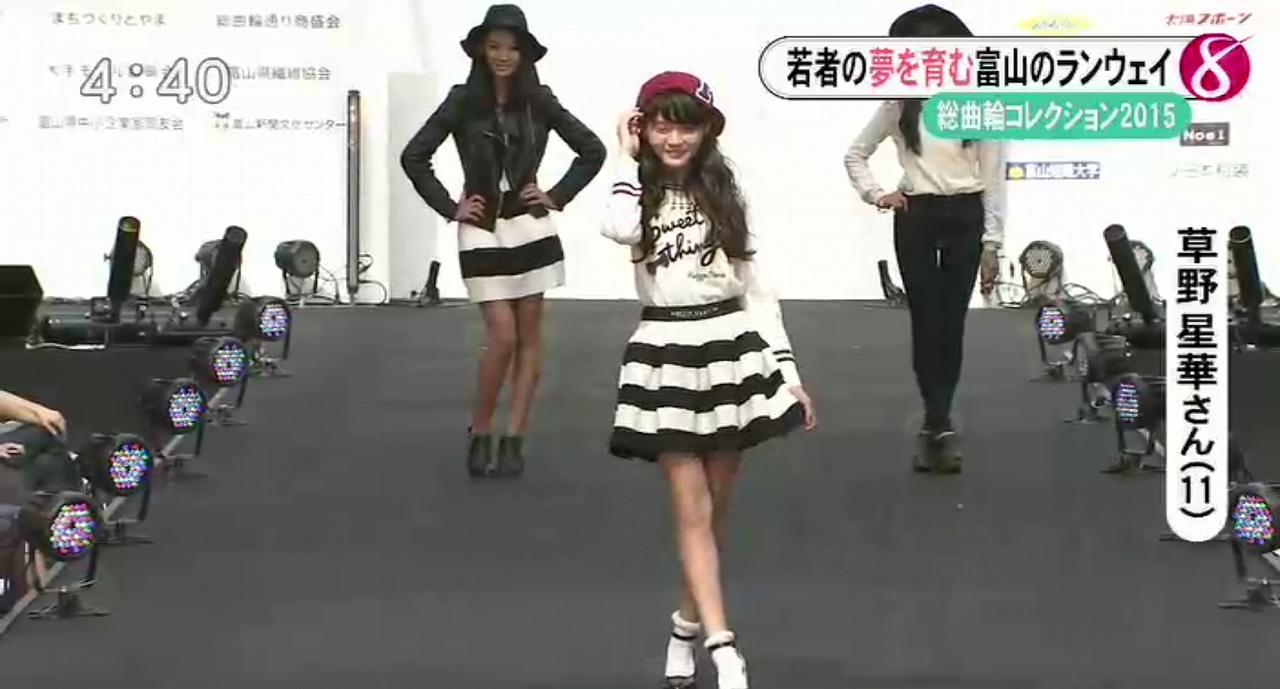 東京ガールズコレクション2015の最年少出演者、11歳の草野星華