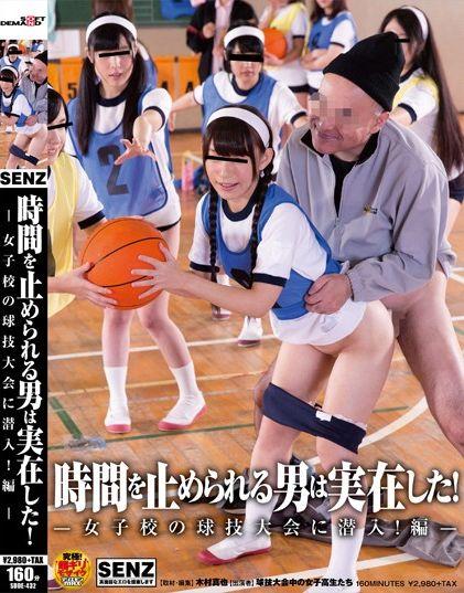 AV「時間を止められる男は実在した!~女子校の球技大会に潜入!編~」パッケージ写真