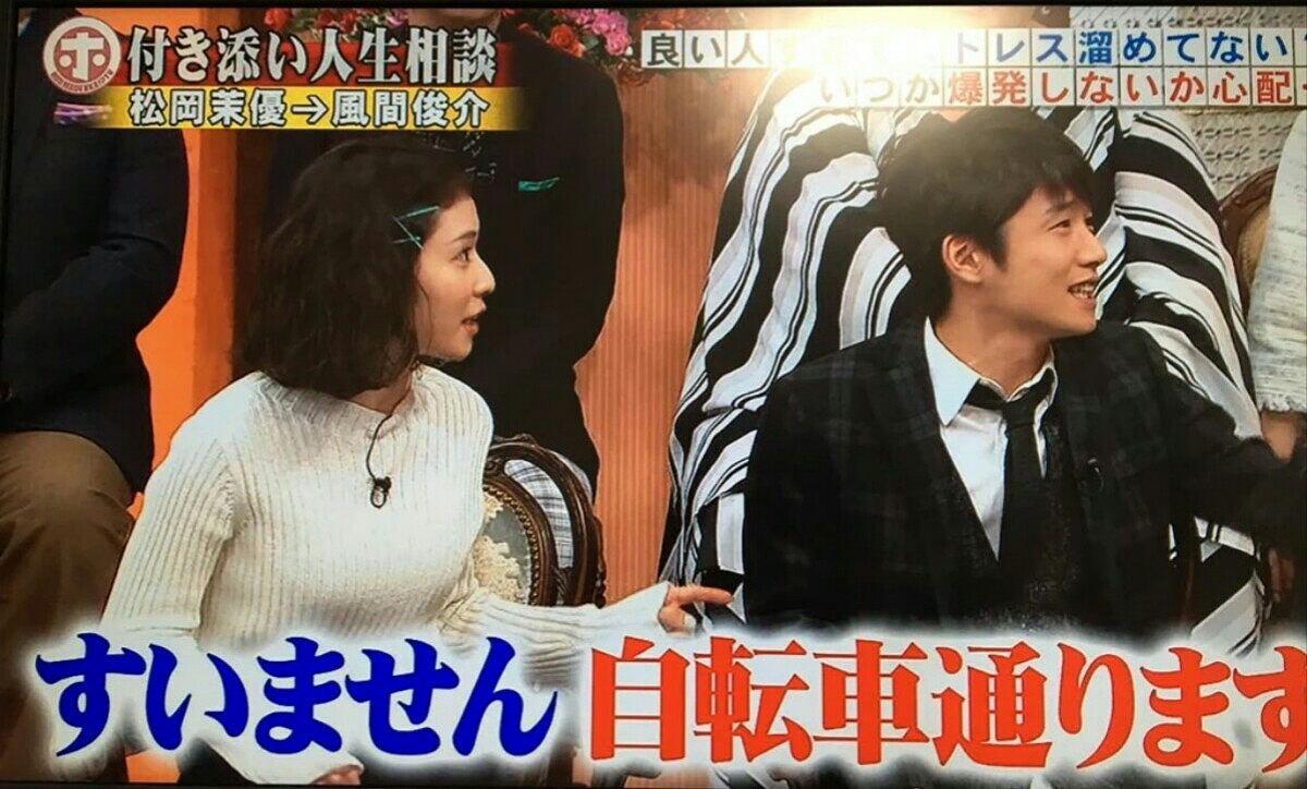 「ホンマでっか!?TV」にニットの衣装で出演した松岡茉優の着衣おっぱい(共にゲスト出演した風間俊介)