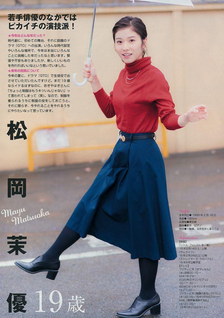 松岡茉優の着衣おっぱいグラビア
