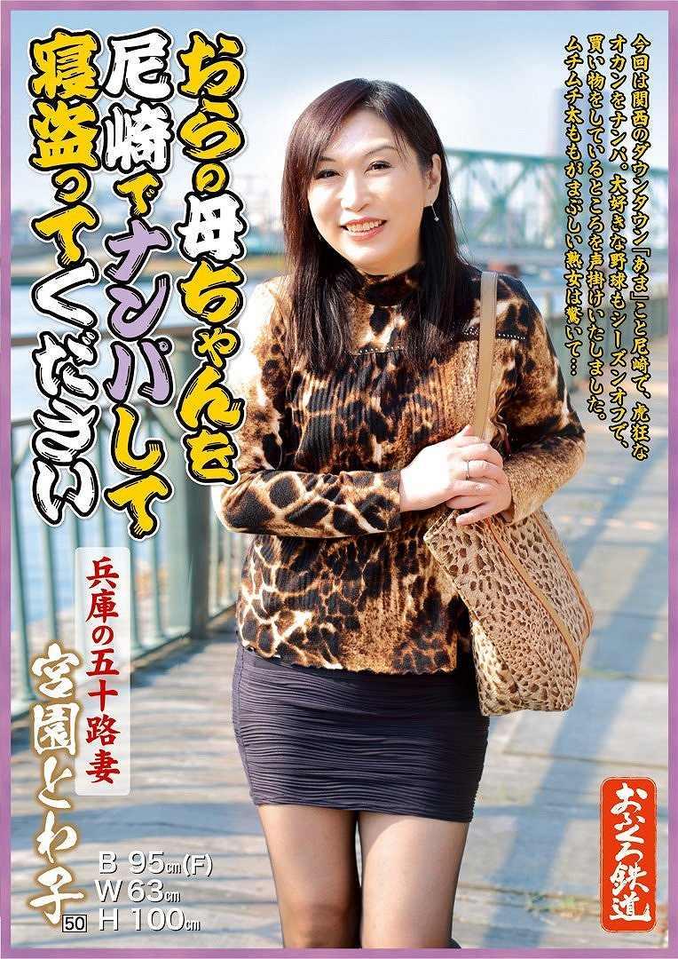 AV「おらの母ちゃんを尼崎でナンパして寝盗ってください 兵庫の五十路妻 宮園とわ子」パッケージ写真