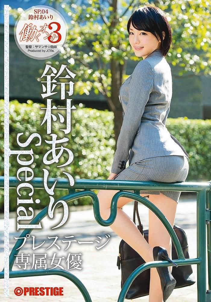 AV「働くオンナ3 鈴村あいり SPECIAL SP.04」パッケージ写真