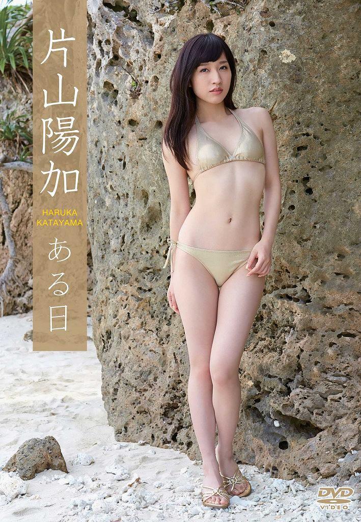 元AKB48・片山陽加のイメージビデオDVD「ある日」パッケージ写真