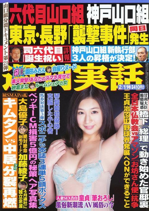 「週刊実話 2016年2月11日号」掲載記事、大島優子・絶体絶命「剃毛ヌード」