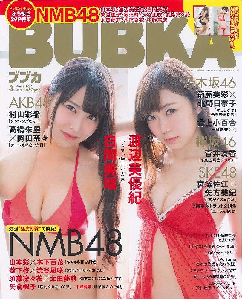 「BUBKA」表紙、白間美瑠と渡辺美優紀のセクシーショット