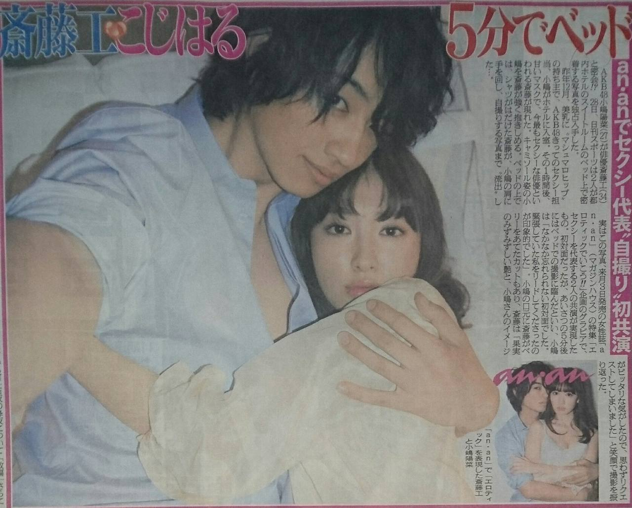 「anan(アンアン)」グラビア、ベッドの上で抱き合う斎藤工と小嶋陽菜