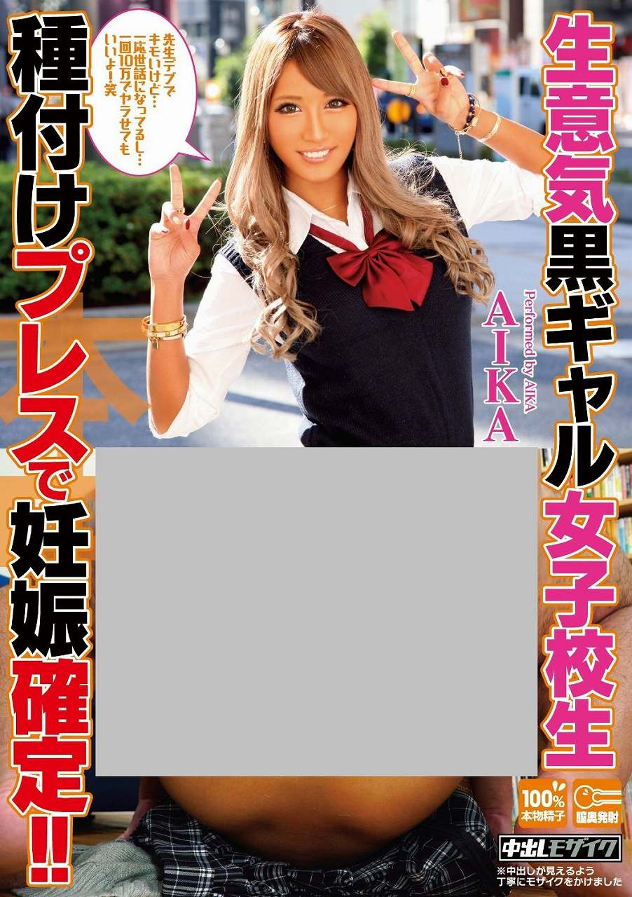 AIKAのAV「生意気黒ギャル女子校生 種付けプレスで妊娠確定! !」パッケージ写真