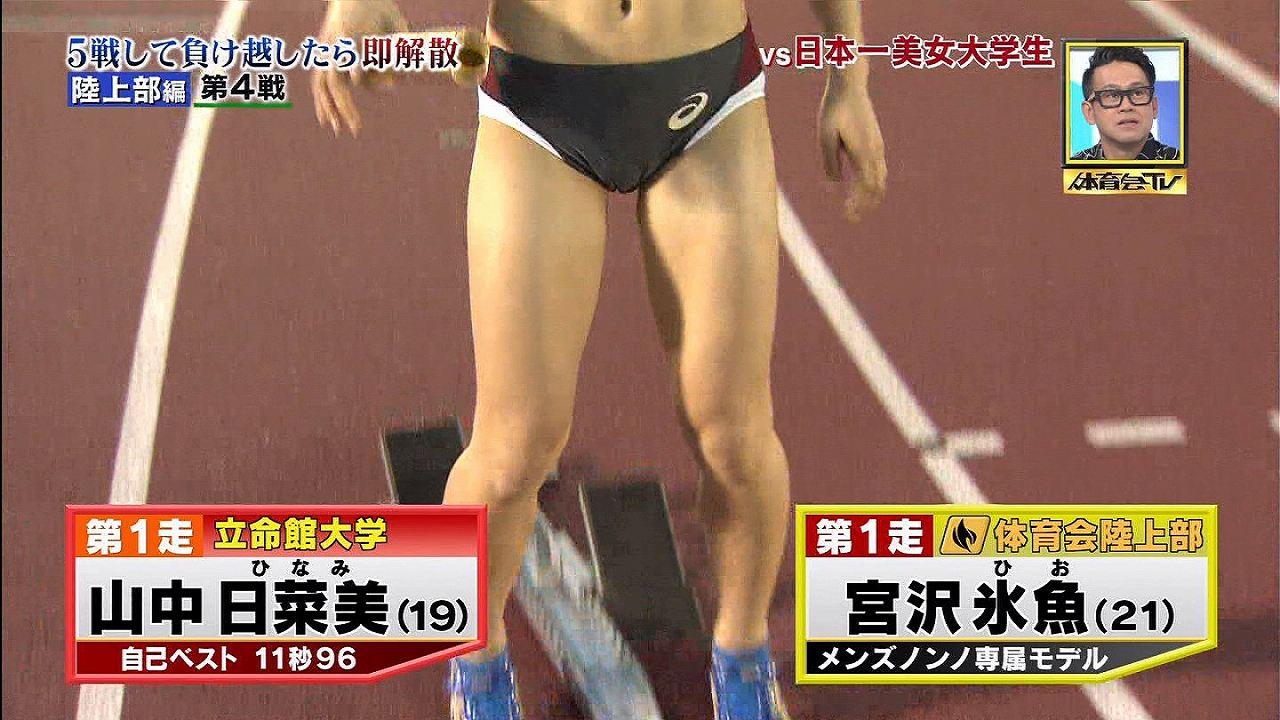 TBS「炎の体育会TV」に出演した立命館大学の可愛い女子陸上部員のマンスジ