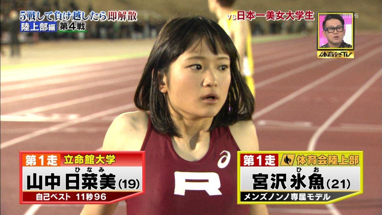 TBS「炎の体育会TV」に出演した立命館大学の可愛い女子陸上部員